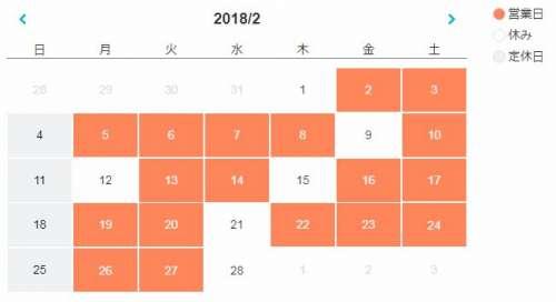 HP用営業日カレンダーH30.2